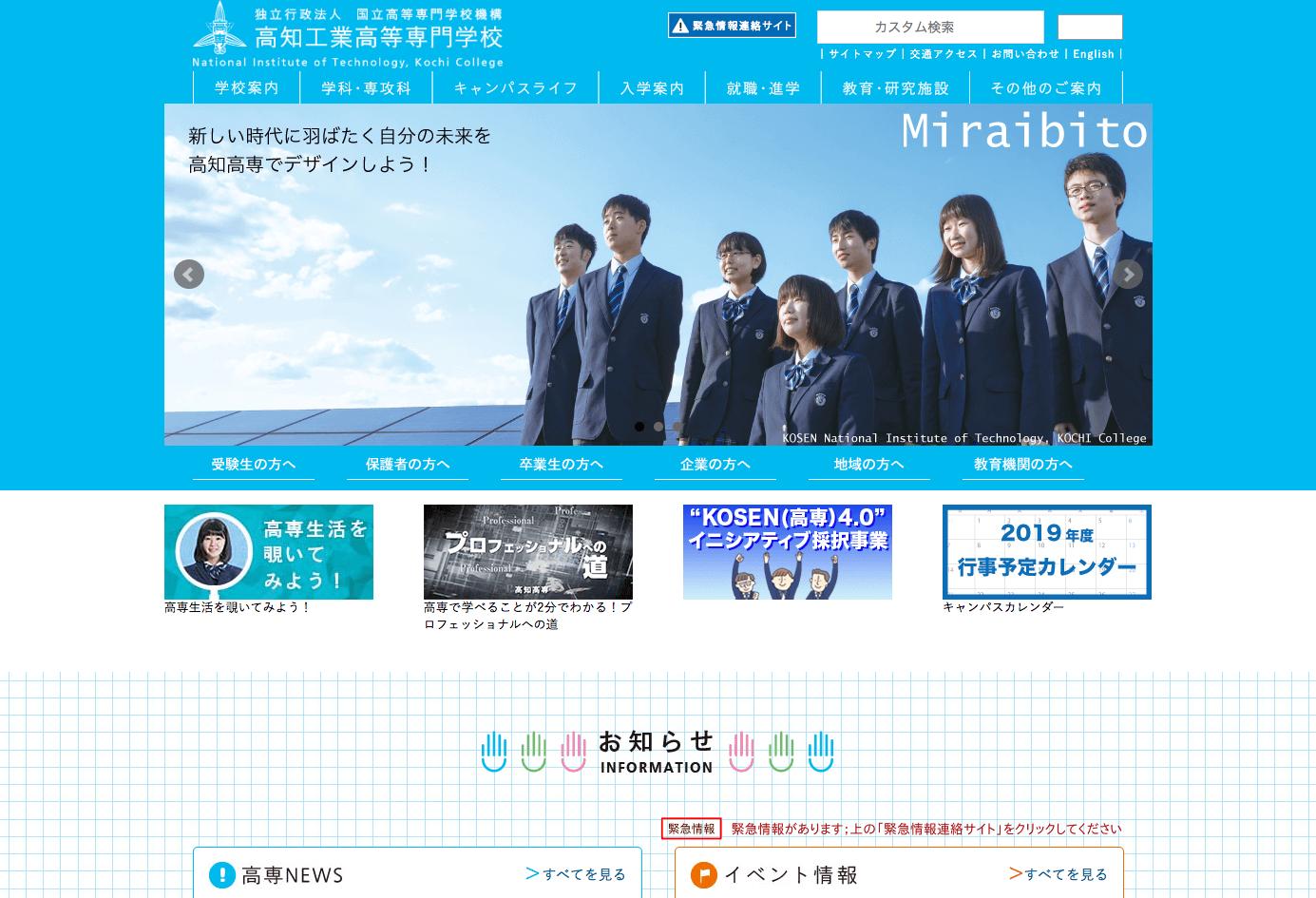 新居浜 高専 ウェブ